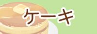 小カテゴリーケーキ