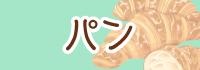 カテゴリーパン
